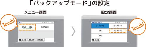 バックアップモードの設定。メニュー画面。設定画面