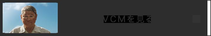 TVCMを見る