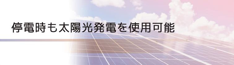 停電時も太陽光発電を使用可能